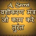 powerful Vashikaran mantra for love marriage