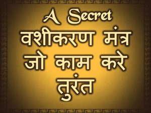 powerful Vashikaran mantra for love marriage